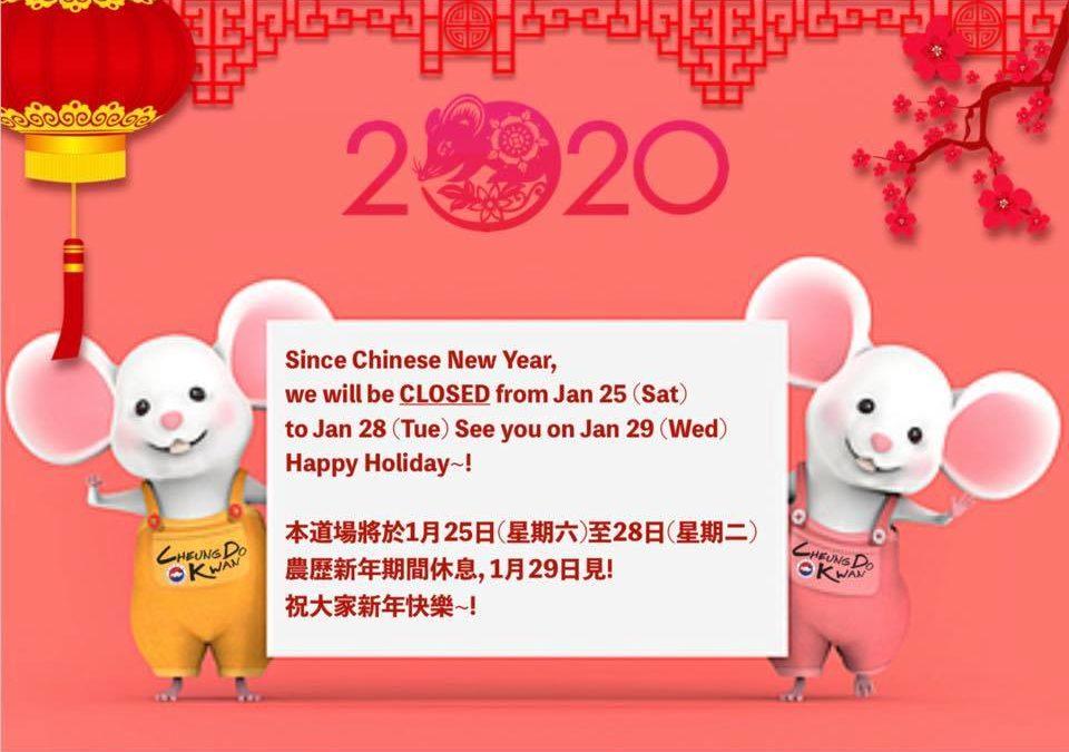 Chinese New Year Break 2020 – CHEUNG DO KWAN 跆拳道